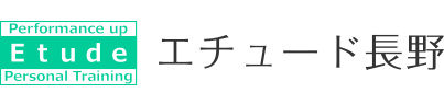 エチュード長野