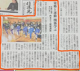 長野市民新聞様にて小学校での「子供の正しい姿勢づくり」講演会