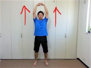 エコノミークラス症候群予防背伸び体操