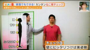 姿勢の評価方法