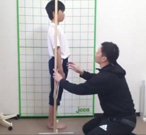 横向き姿勢の評価方法