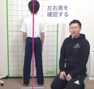 後ろ向き姿勢の左右差を確認