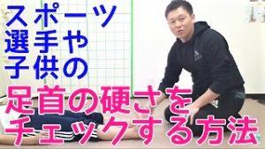 子供の足首の柔軟性を確認する方法