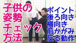 子供の姿勢を確認する方法