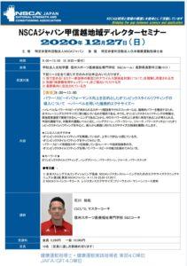 NSCAジャパン甲信越地域ディレクターセミナー