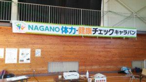 長野県長野市体力チェックキャラバン